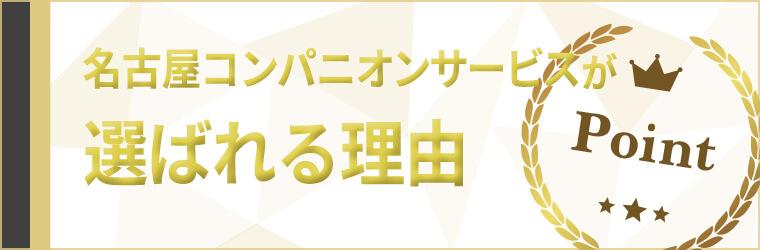 名古屋コンパニオンサービスが選ばれる理由