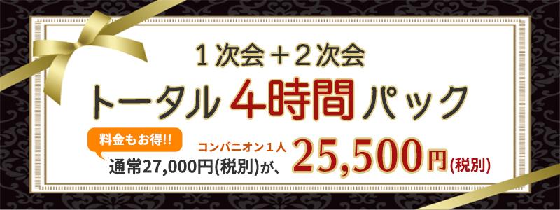1次会+2次会 トータル4時間パック 25,500円(税別)